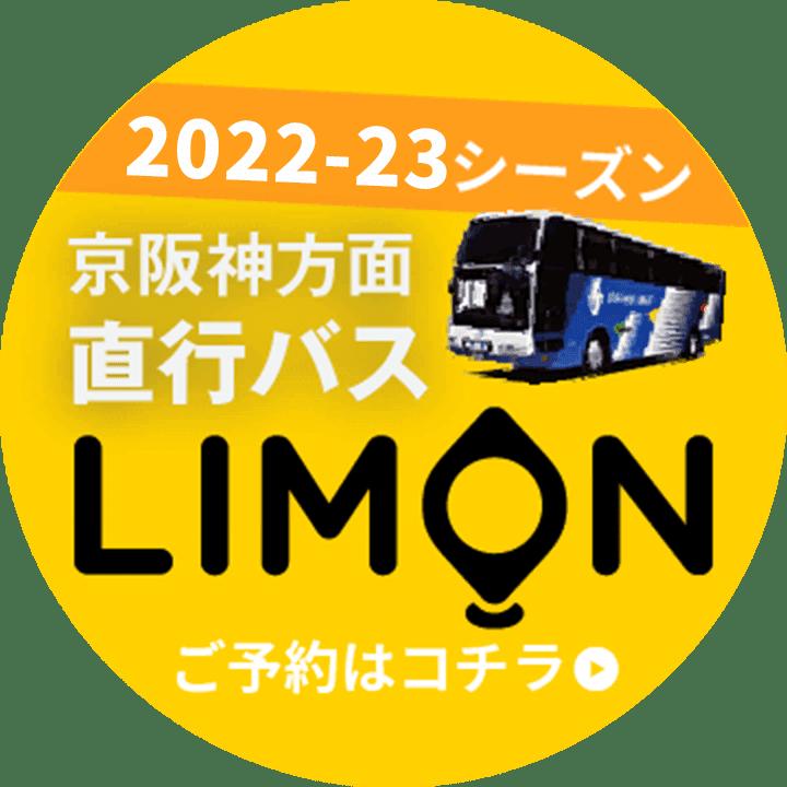 京阪神方面直行バスLIMONからのご予約はこちら
