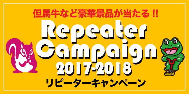 リピータキャンペーン