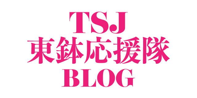 TSJ東鉢応援隊ブログ