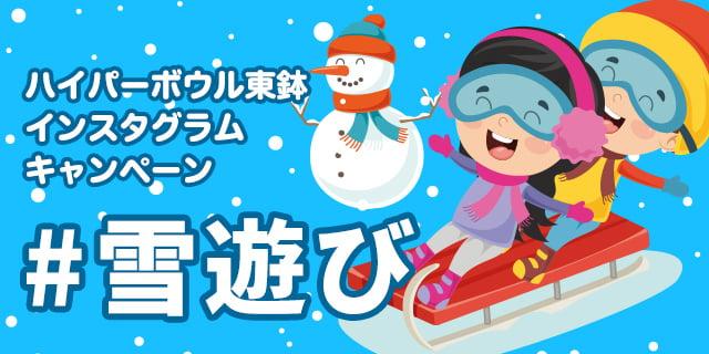 ハイパーボウル東鉢インスタグラムキャンペーン#雪遊び